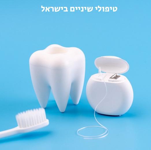 כל המידע טיפולי שיניים בישראל